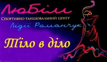 """Авторськи спортивно-танцювальний центр """"ЛюБім"""" Лідії Романчук"""