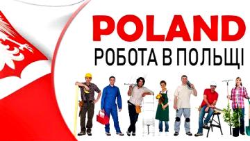POLAND JOB - фото