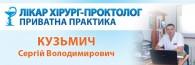 Кузьмич Сергій Володимирович
