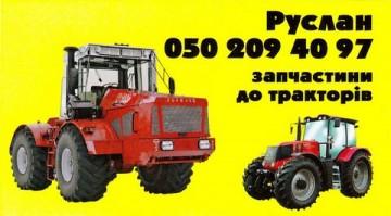 Тракторні запчастини - фото