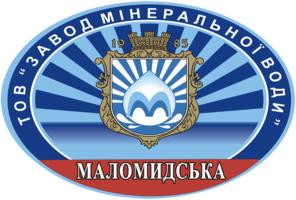 """Завод мінеральної води """"Маломидська - фото"""