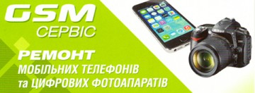 GSM-сервіс