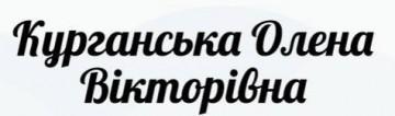 Курганська Олена Вікторівна