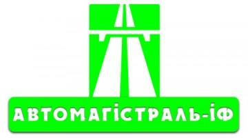 Автомагістраль-ІФ - фото