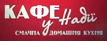 У Надії - фото