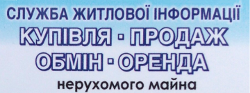 Служба житлової інформації