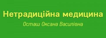 Осташ Оксана Василівна - фото