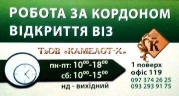 КАМЕЛОТ-Х