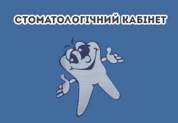 Стоматологічна практика Дзісь А. Є., Желем Н. Р.