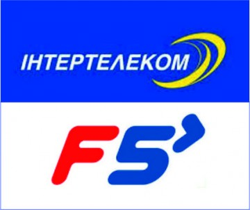 Інтертелеком F5