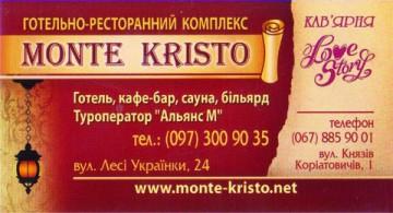 Монте Крісто