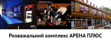 Арена Плюс - фото