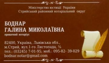 Боднар Галина Миколаївна - фото