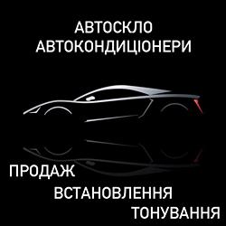 Автоскло - фото