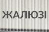 Жалюзі