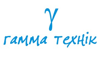Гамма Технік