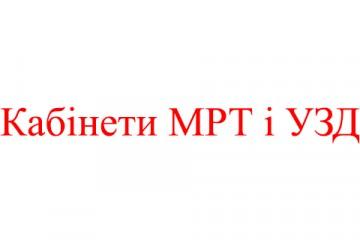 МРТ, УЗД