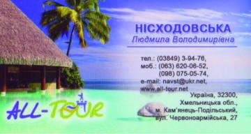 Туристична агенція Людмили Нісходовської