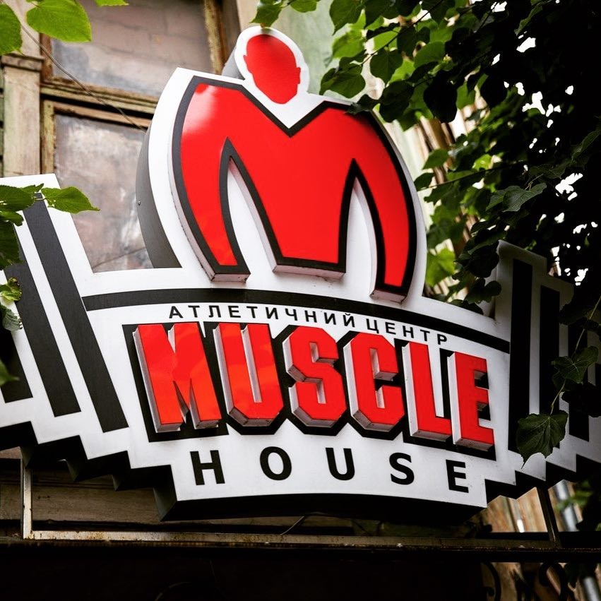 Muscle House - фото 9
