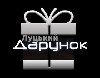 Луцький Дарунок - фото