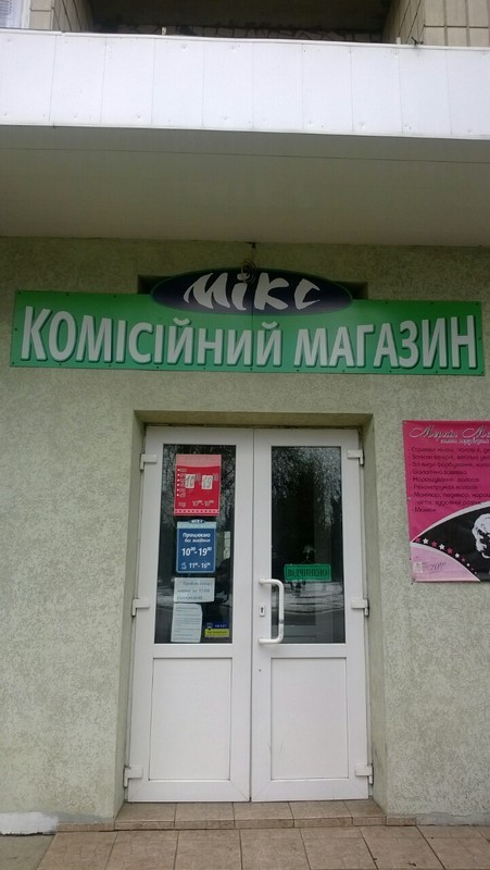 Комісійний магазин