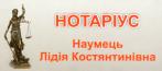 Наумець Лідія Костянтинівна