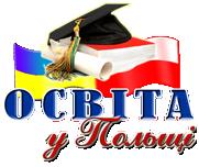 Культурно-освітній центр польської громади ім.Генрика Сенкевича