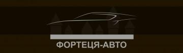 Фортеця-Авто