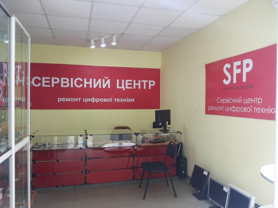 SFP - фото 1