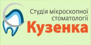 Студія мікроскопної стоматології Кузенка - фото