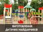 Виготовлення дитячих майданчиків