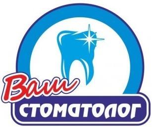 Ваш стоматолог