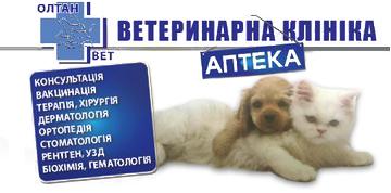 ОЛТАН-ВЕТ - фото