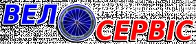 Велосервіс