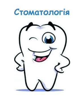 Стоматологія лікаря Балана В.М.
