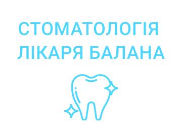 Стоматологія лікаря Балана - фото