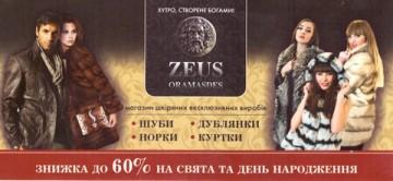 Zeus Oramasdes