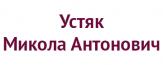 Устяк Микола Антонович