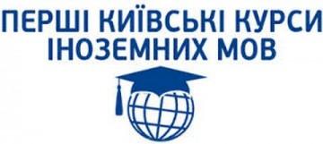 Перші Київські курси іноземних мов