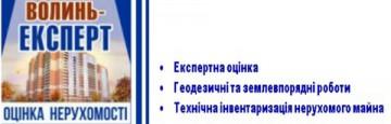 Волинь-експерт