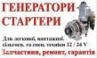 Ремонт стартерів та генераторів