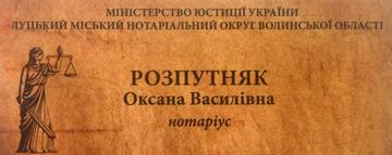 Розпутняк Оксана Василівна - фото