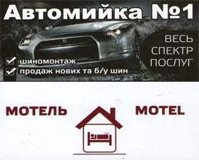 Автомийка №1