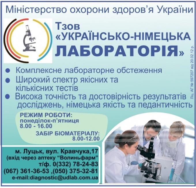 Українсько-німецька лабораторія - фото 8