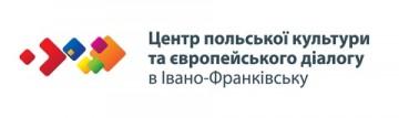 Центр польської культури та європейського діалогу - фото