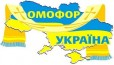 Омофор Україна
