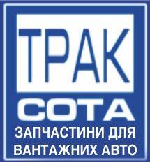 Магазин-СТО ТРАК СОТА - фото
