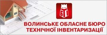 Волинське обласне бюро технічної інвентаризації