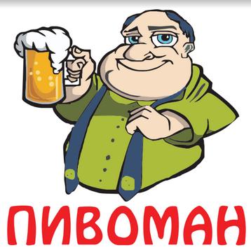 Пивоман - фото