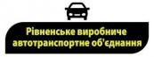 Рівненське виробниче автотранспортне об'єднання